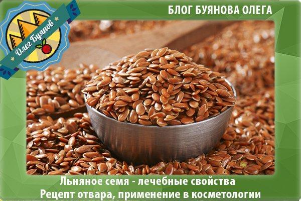 Семена льна для похудения форум