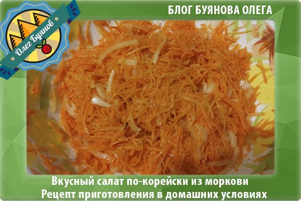 Морковь по-корейски рецепт в домашних условиях без уксуса