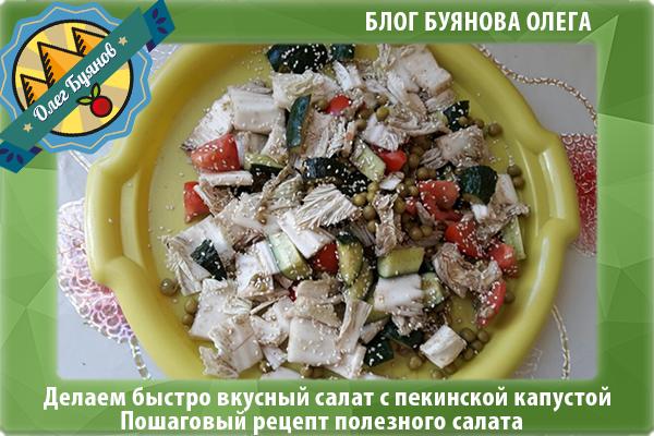 Салат с пекинской капустой рецепт с пошаговый рецепт