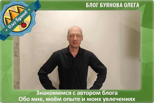 знакомство с Буяновым Олегом