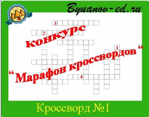 конкурс марафон кроссвордов