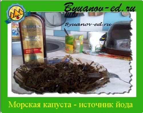как приготовить морскую капусту