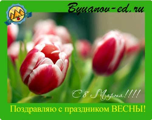 поздравил женщин с 8 марта