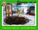 морская капуста