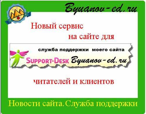 служба поддержки на сайте