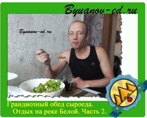 обед сыроеда