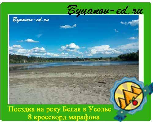 отдых на реке белой