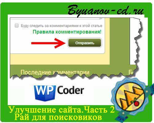 улучшение сайта