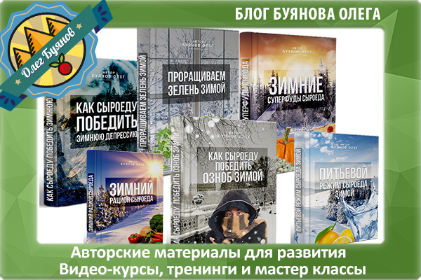 авторские материалы Буянова Олега