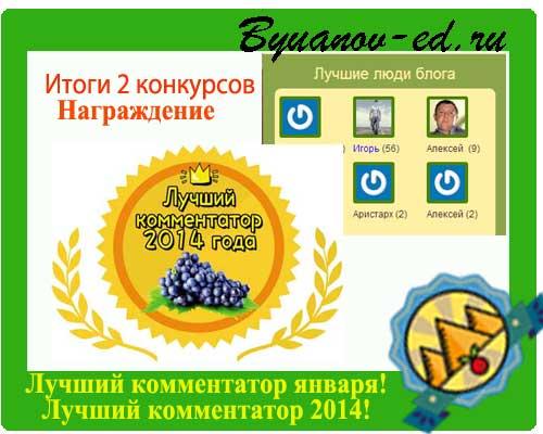 итоги 2 конкурсов на блоге