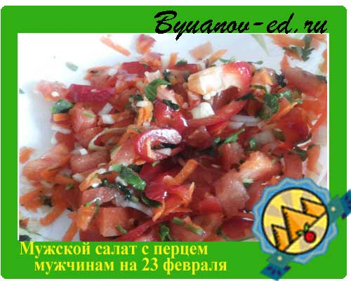 мужской салат со сладким перцем