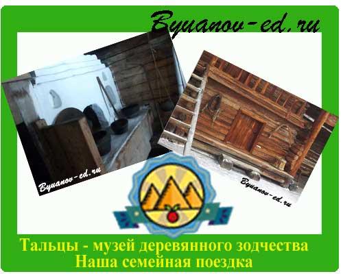 Тальцы музей деревянного зодчества фото