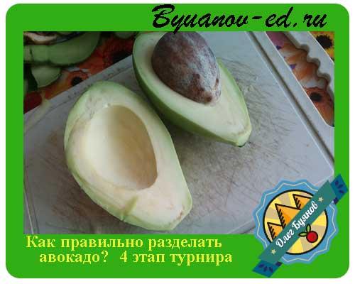 как разделать авокадо