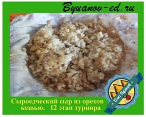 сыроедческий сыр из орехов