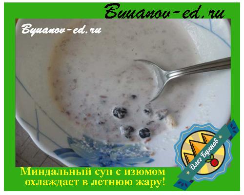миндальный суп с изюмом