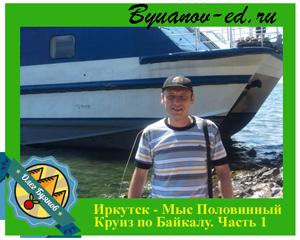 круиз по Байкалу