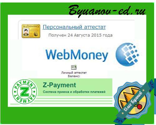Как я получал персональный аттестат Web Money