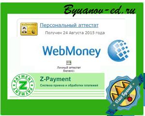 персональный аттестат Web money