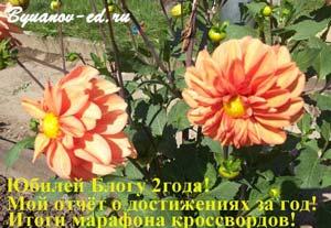 юбилей блога