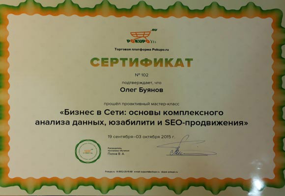 сертификат об окончании семинара