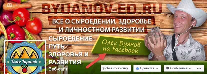 обновление дизайна фейсбука