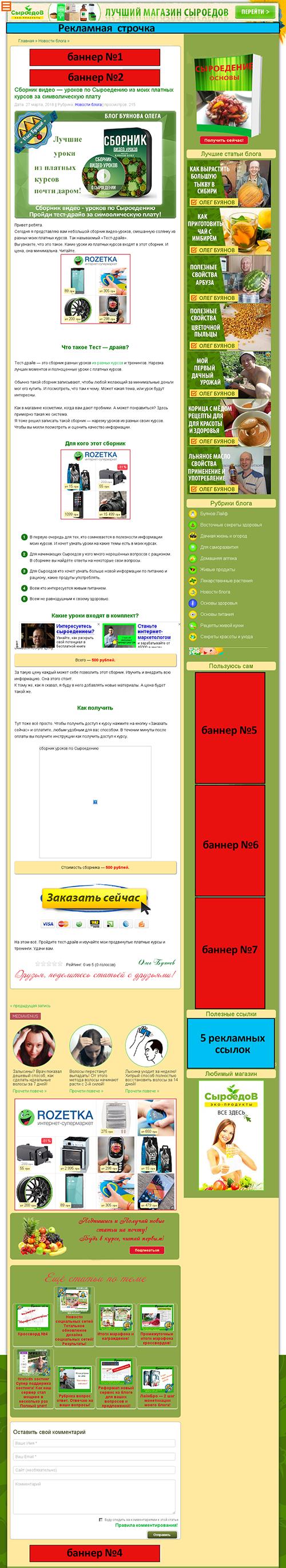 рекламные места блога