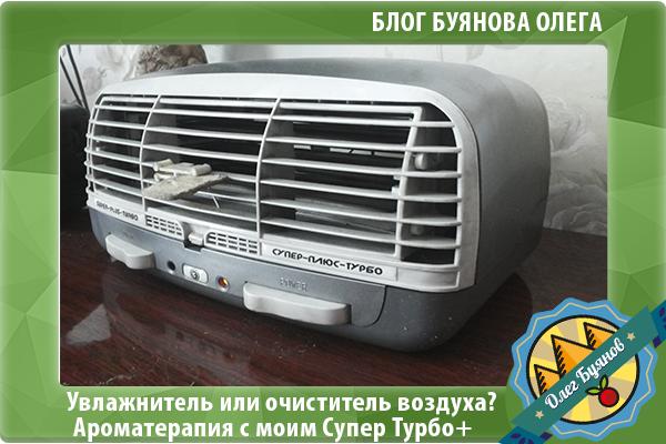 увлажнитель воздуха с ароматерапией