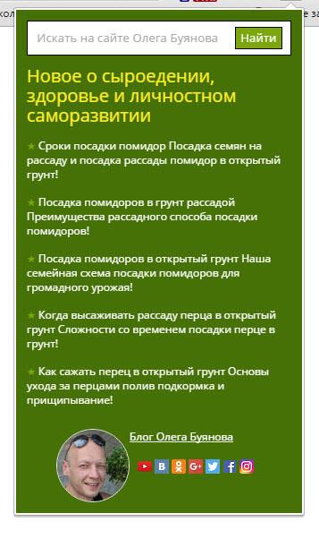 расширение для моего сайта byuanov-ed.ru