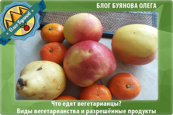 груши и мандарины