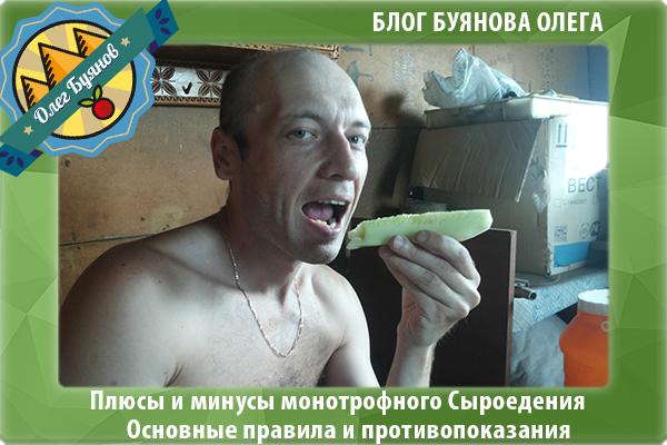 сыроед Буянов