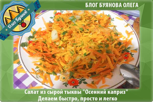вкусный салатище