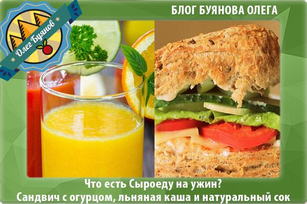 сок и сандвич