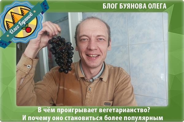 я с виноградом