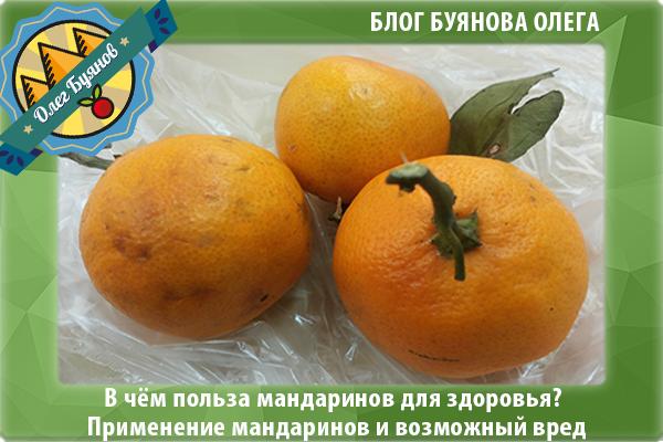 вкусные плоды