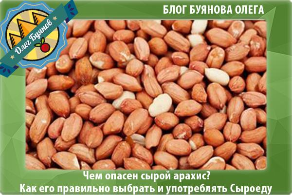 Какой арахис надо употреблять в пищу сырой или обжаренный