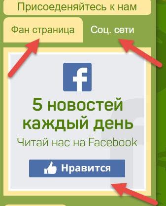 фан страница на фейсбуке