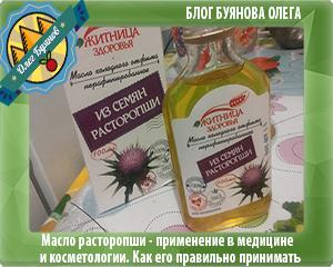 флакон лечебного продукта