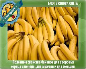 фрукты бананы