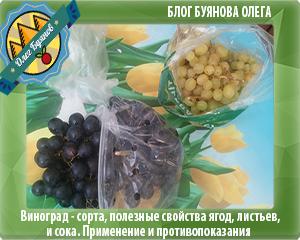 вкусные ягоды винограда