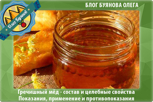 целебный мёд