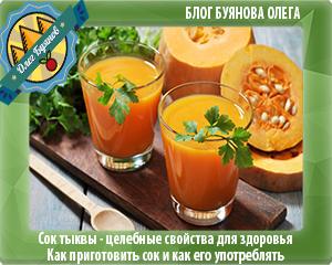 сок из свежей тыквы