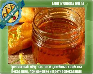 баночка с мёдом