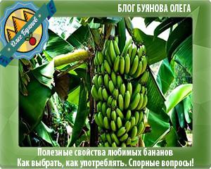 зелёные бананчики