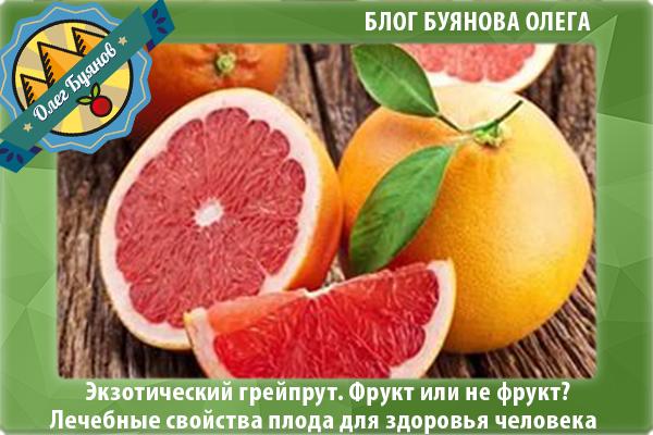 полезный грейпфрут