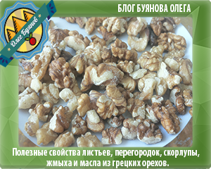 орехи грецкие на тарелке