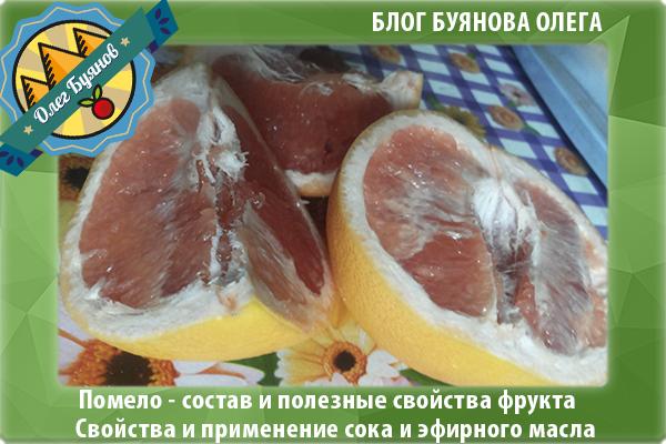 полезный цитрусовый плод