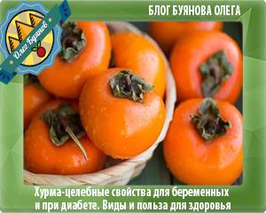 оранжевый вязкий плод