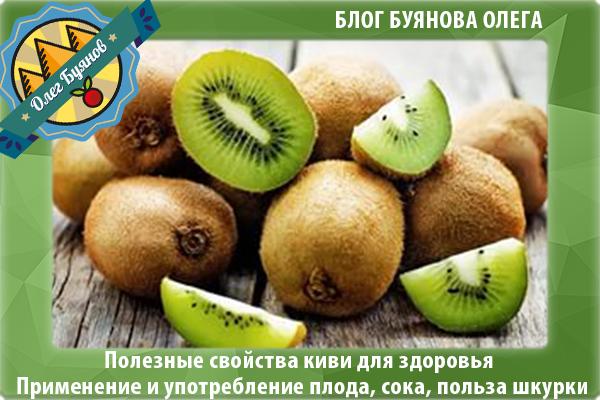 полезный плод киви