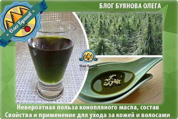 масло конопли в стакане