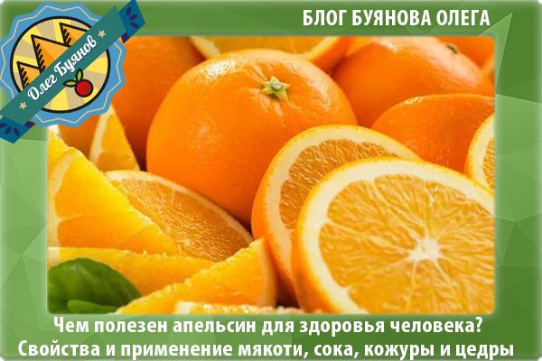 вкусный оранжевый апельсин